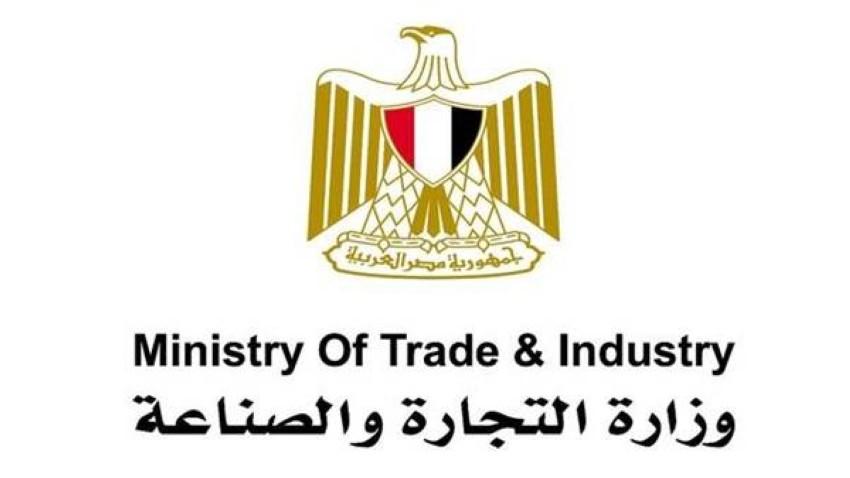 وزارة التجارة والصناعة المصرية