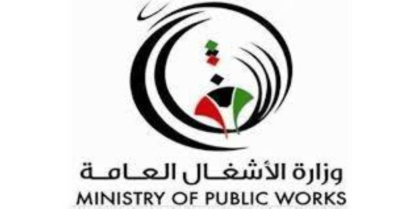 وزارة الأشغال العامة الكويتية