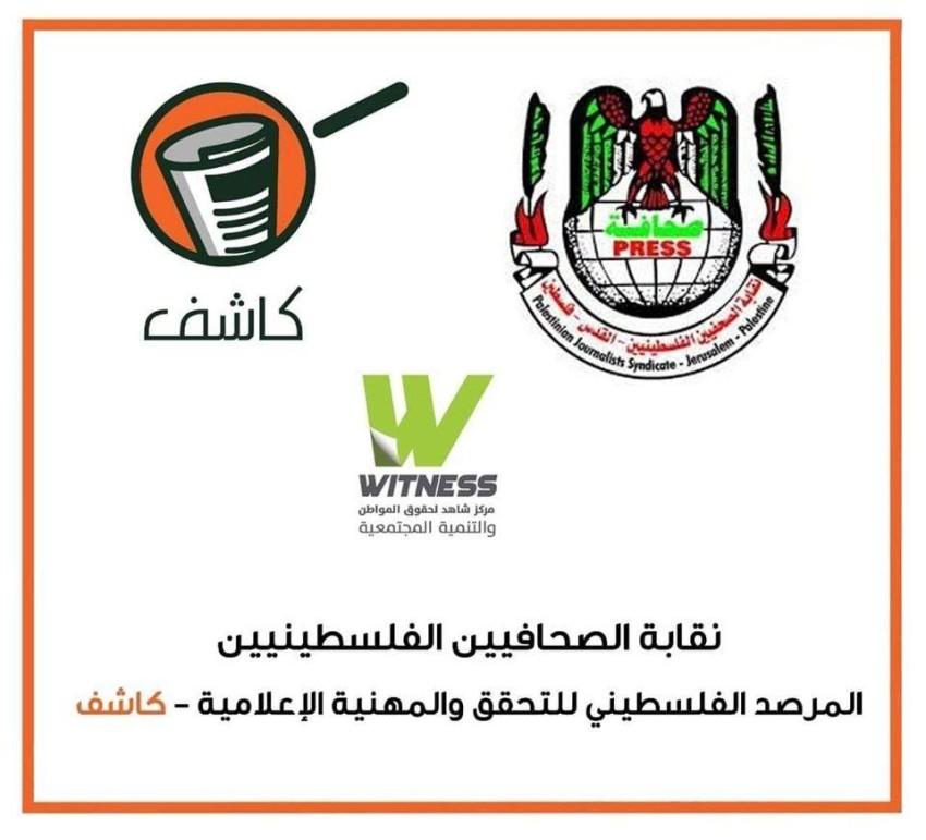 مرصد كاشف التابع لنقابة الصحافيين الفلسطينيين. (من المصدر)