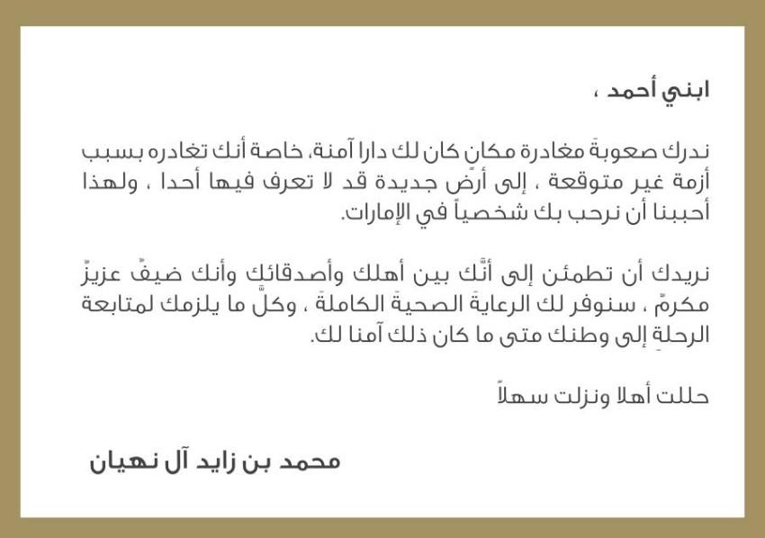 رسالة محمد بن زايد للعائدين من الصين. (وام)