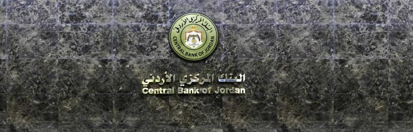 البنك المركزي الأردني. (أرشيفية)