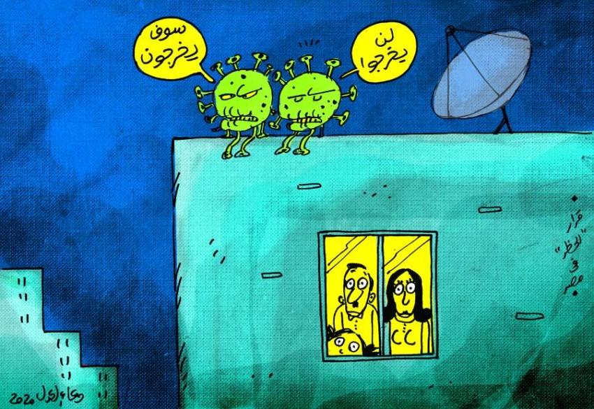 الحظر فى مصر