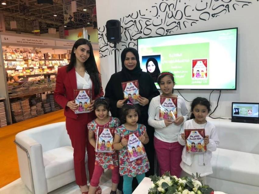 فاطمة مع أطفال الشارقة للكتاب