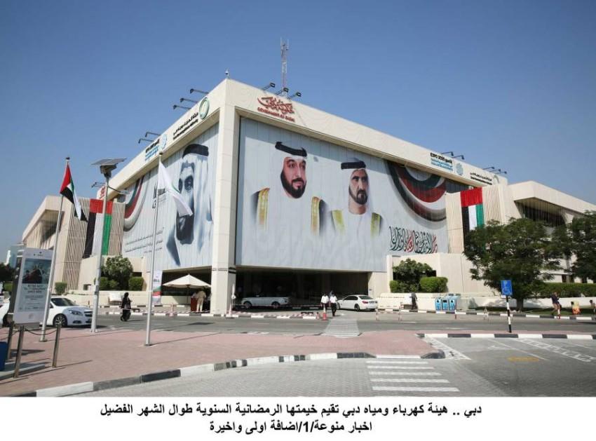 هيئة كهرباء ومياه دبي. (ارشيفية)