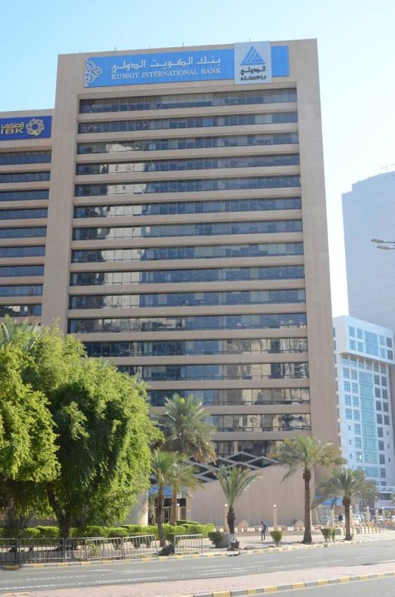 بنك الكويت الدولي. (أرشيفية)