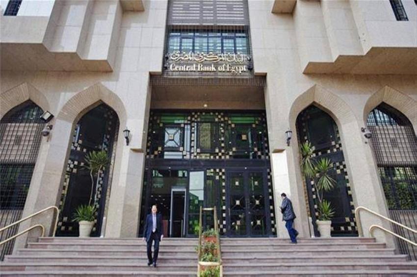 البنك المركزي المصري. (أرشيفية)