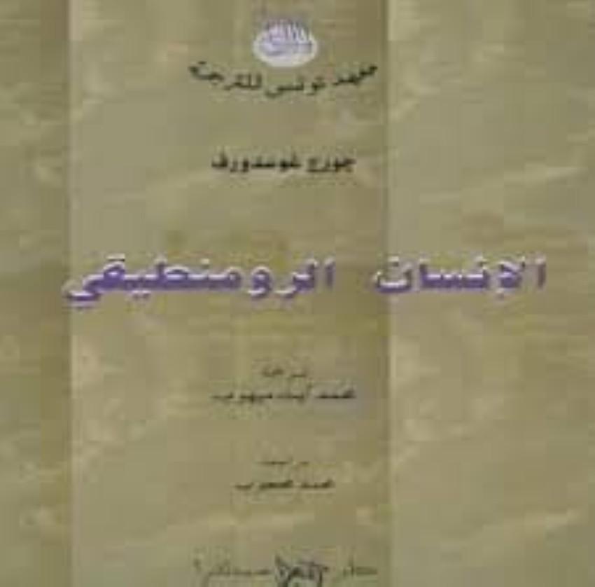 غلاف كتاب الإنسان الرومنطيقي جائزة الترجمة
