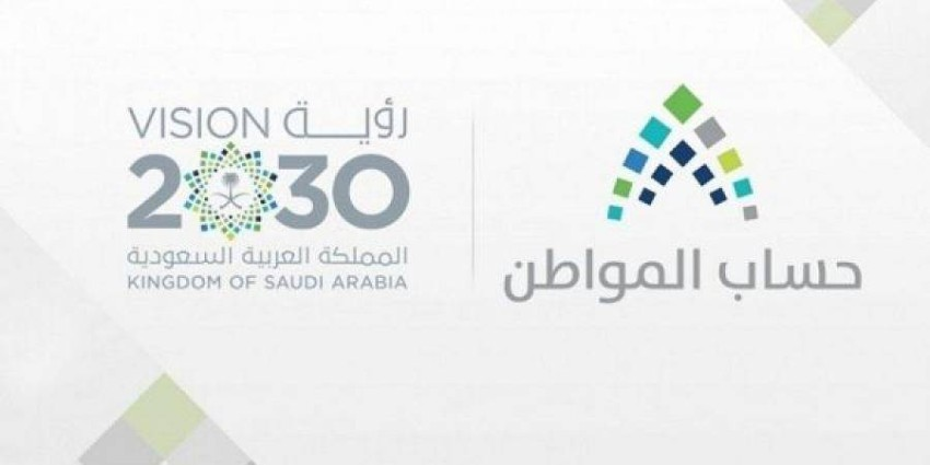 إيداع 613 مليون دولار دعم «حساب المواطن» للمستفيدين السعوديين