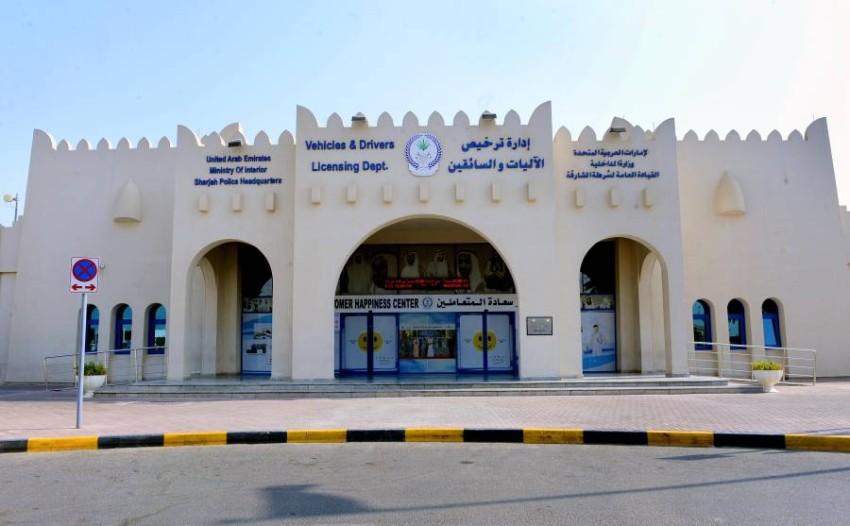 تعديل ساعات العمل بمركز خدمات مرور الشارقة خلال رمضان أخبار صحيفة الرؤية