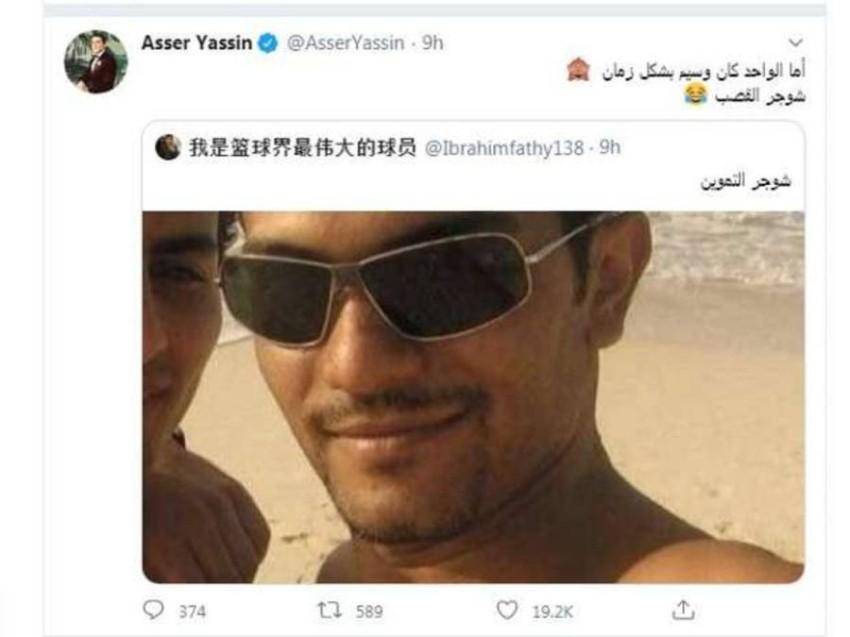 آسر ياسين ساخرا من نفسه بصورة قديمة شوجر القصب أخبار صحيفة الرؤية