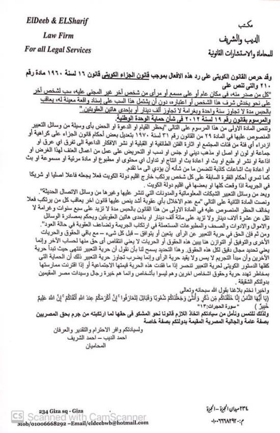بلاغ مقدم من المحامي المصري أحمد الديب ضد ريم الشمري.