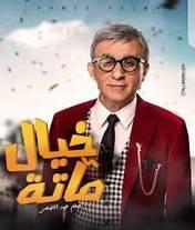 أحمد حلمي وخيال ماته