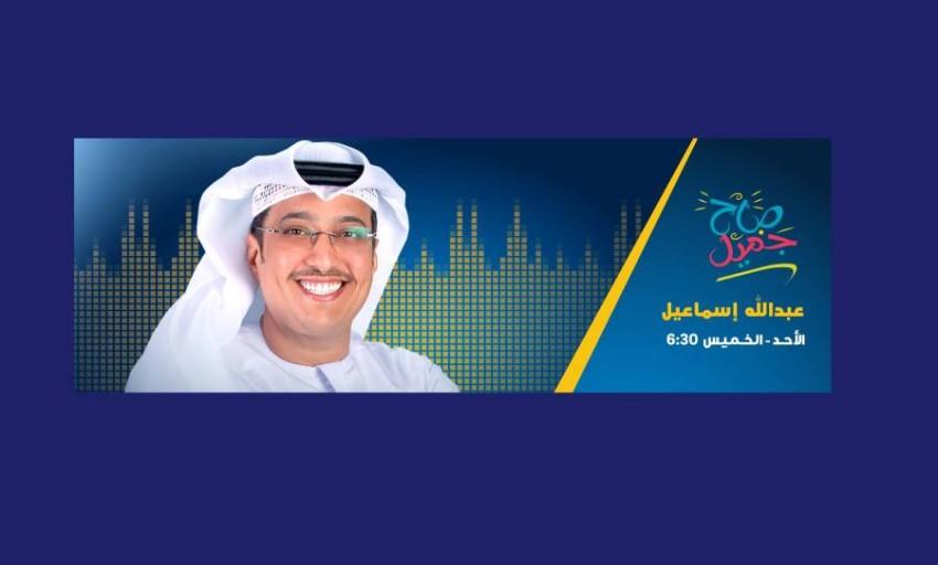 صباح جميل يواكب عودة الموظفين عبر إذاعة دبي أخبار صحيفة الرؤية