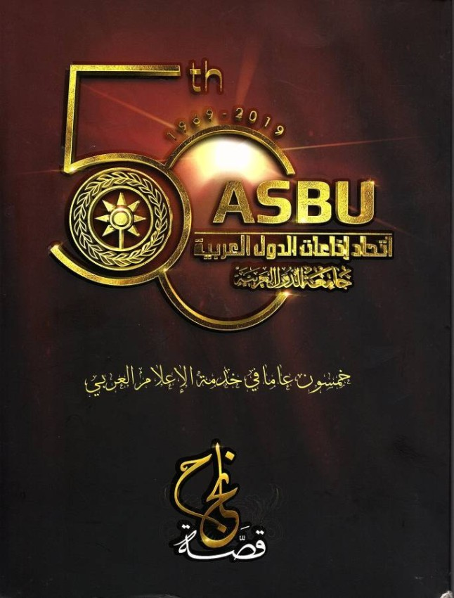 غلاف الكتاب التذكاري.