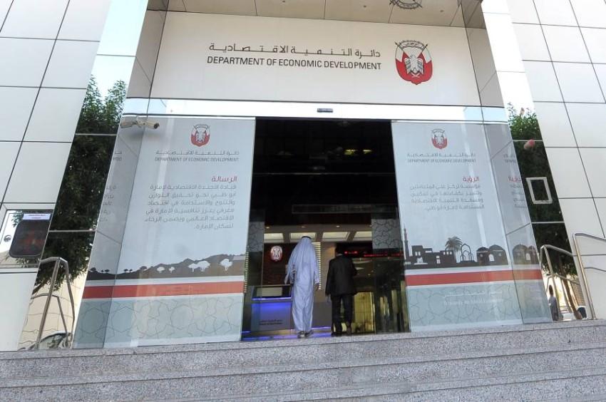 دائرة التنمية الأقتصادية - أبوظبي. (أرشيفية)