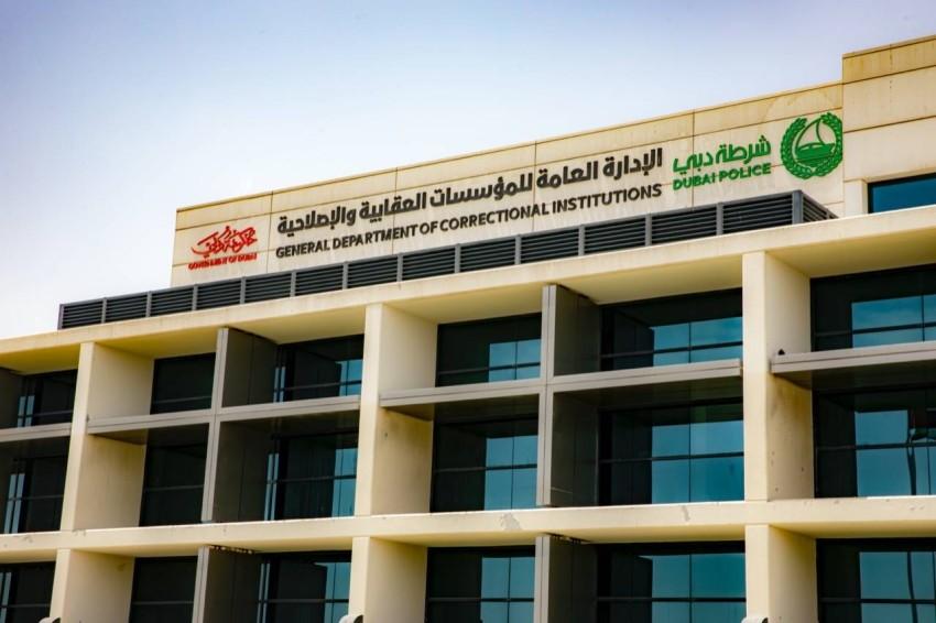 شرطة دبي تولي الحفاظ على صحة نزلاء المؤسسات العقابية والإصلاحية اهتماماً كبيراً. (تصوير: عماد علاءالدين)