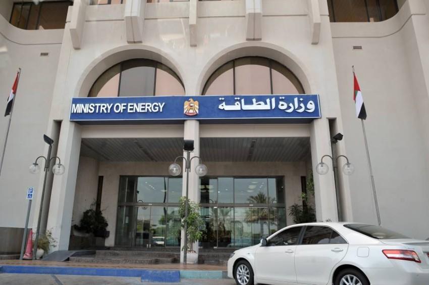 وزارة الطاقة - أبوظبي. (أرشيفية)