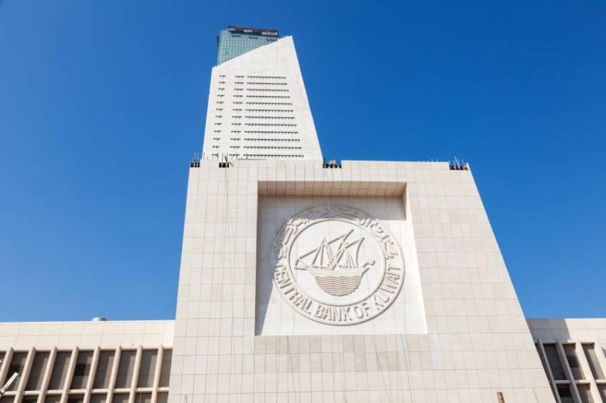 بنك الكويت المركزي. (أرشيفية)