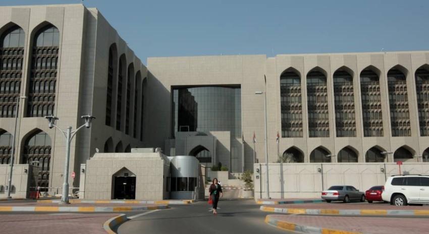 المركزي الإماراتي. (أرشيفية)