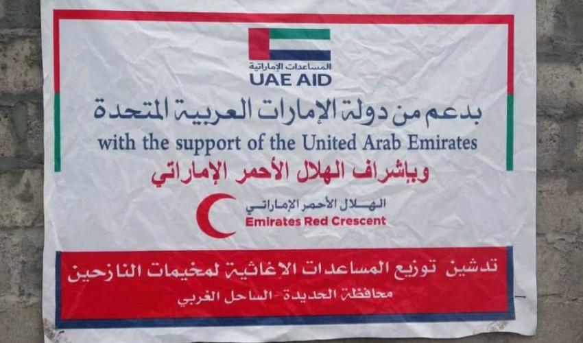 قوافل إغاثة إماراتية لأهالي الساحل الغربي في اليمن.