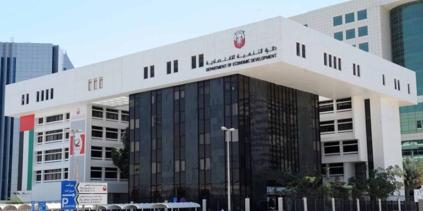 دائرة التنمية الاقتصادية أبوظبي. (أرشيفية)