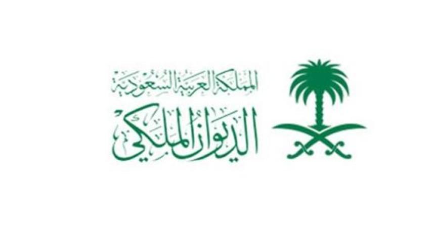 الديوان الملكي السعودي وفاة الأمير عبدالعزيز بن عبدالله بن عبدالعزيز بن تركي آل سعود أخبار صحيفة الرؤية