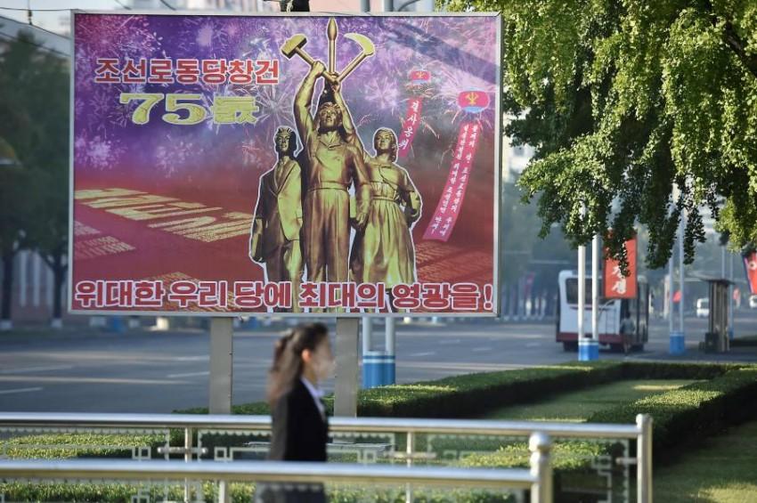 حزب العمال في كوريا الشمالية يحتفل بالذكرى الـ75 لتأسيسه. (أ ف ب)