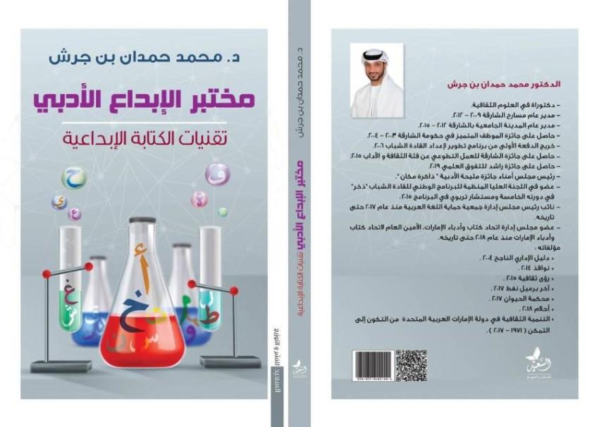 غلاف كتاب مختبر الإبداع الأدبي.