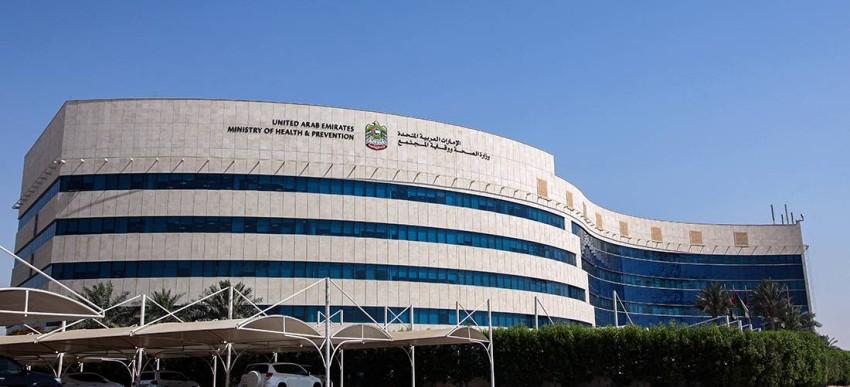 وزارة الصحة ووقاية المجتمع.