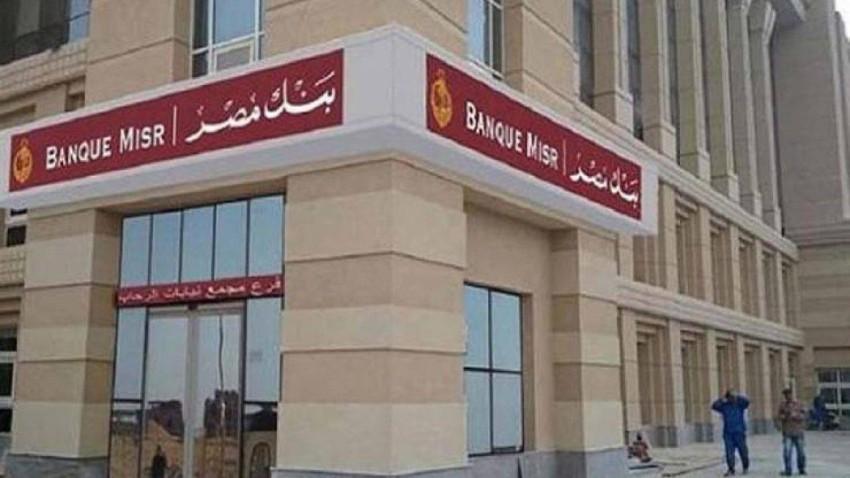 أسعار العملات في بنك مصر