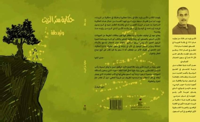 غلافة رواية «حكاية سر الزيت» للكاتب وليد دقة. (الرؤية)
