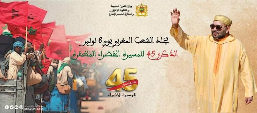 المغرب يخلد الذكرى الـ45 للمسيرة الخضراء.