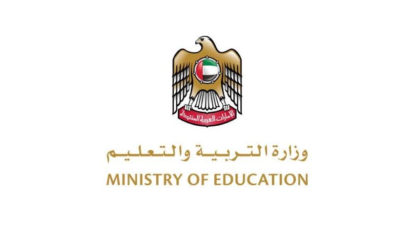 وزارة التربية والتعليم.