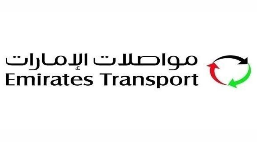مواصلات الإمارات