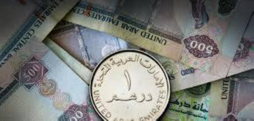 سعر الدرهم مقابل الجنيه المصري الثلاثاء.