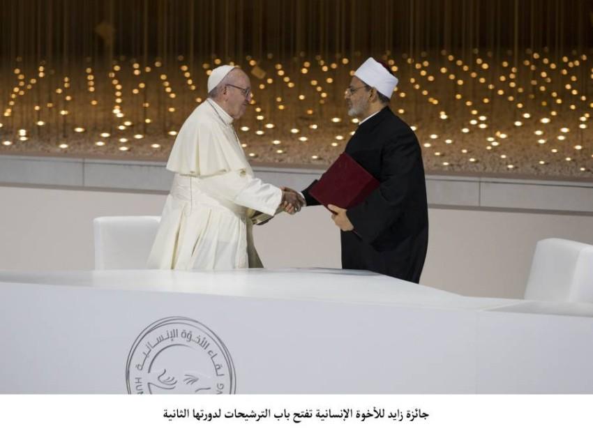 توقيع نموذج الأخوة الإنسانية رسالة محبة من الإمارات إلى العالم. (أرشيفية)