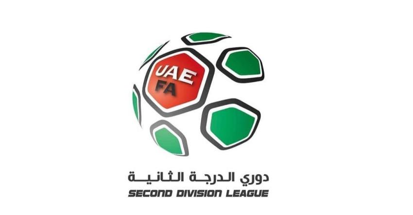 شعار دوري الدرجة الثانية
