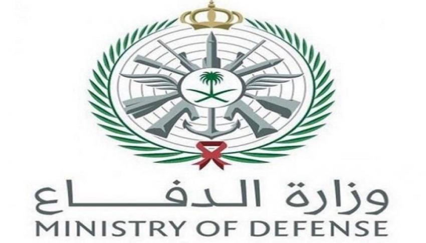 وظائف وزارة الدفاع