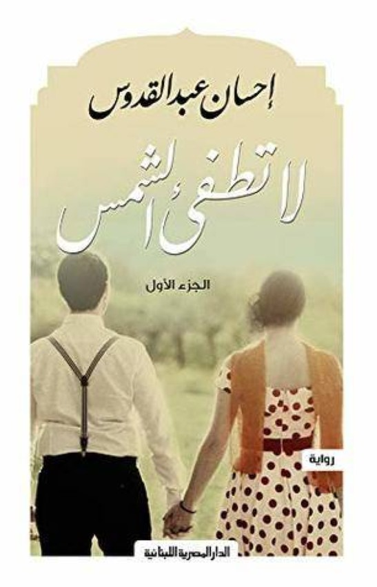 روايات رومانسية.