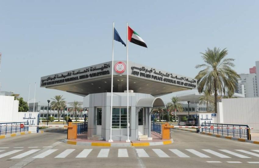 القيادة العامة لشرطة أبوظبي.