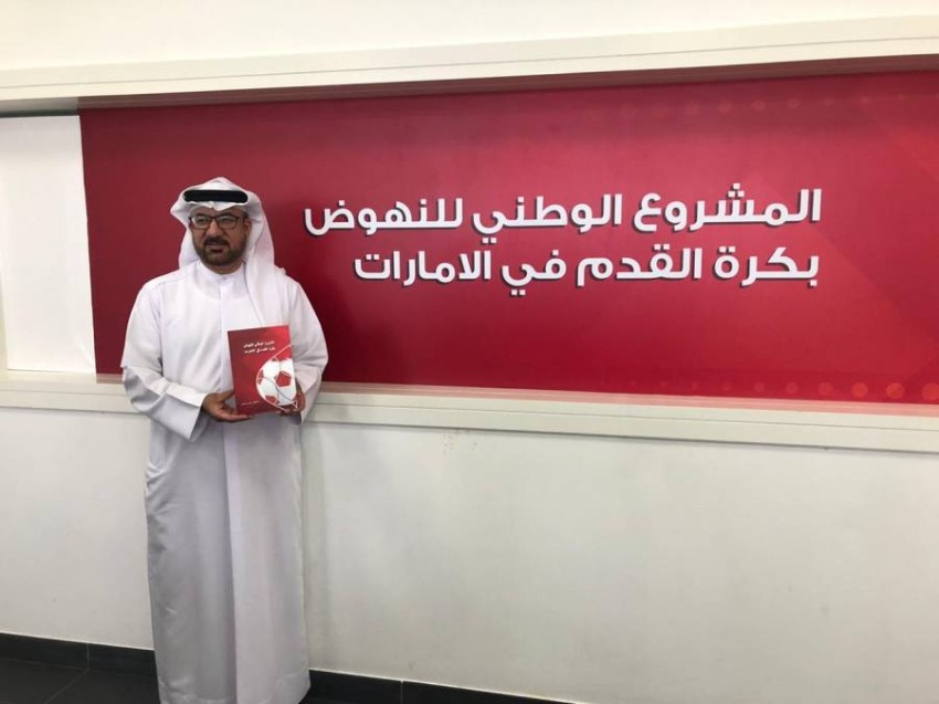 موسي عباس رفد المكتبة الرياضية الإماراتية بـ4 كتب. (الرؤية)