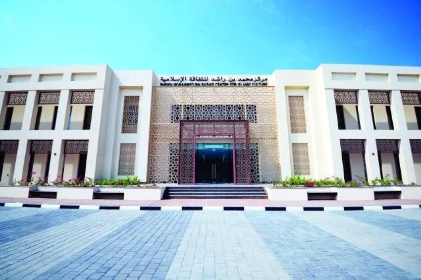 مركز محمد بن راشد للثقافة الإسلامية.