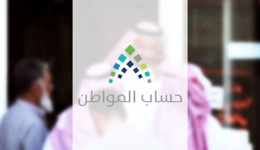 التسجيل في حساب المواطن.