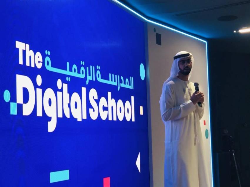 المدرسة الرقمية تم إطلاقها لدعم المحتاجين عالمياً نوفمبر الماضي. (أرشيفية).