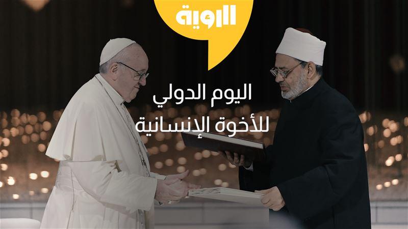 اليوم الدولي للأخوة الإنسانية