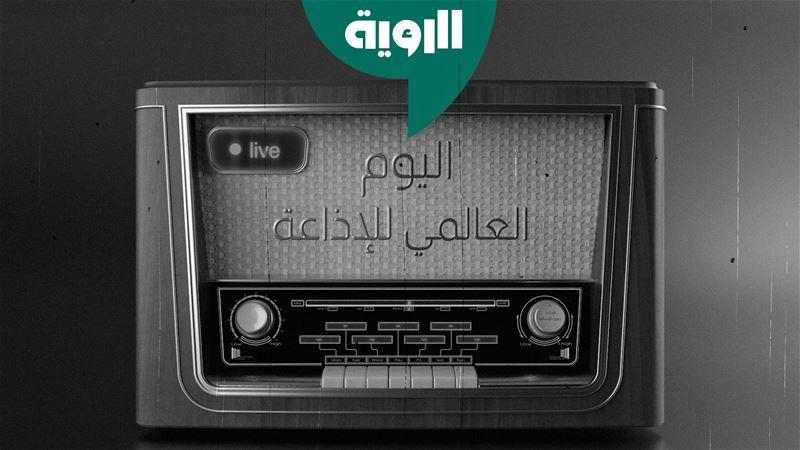 اليوم العالمي للإذاعة