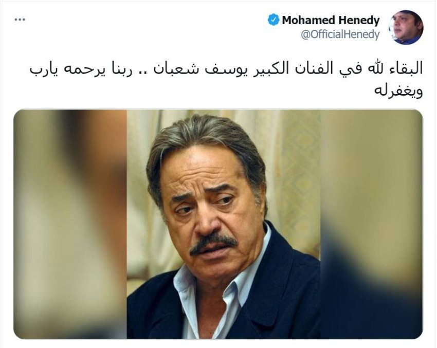 محمد هنيدي تويتر