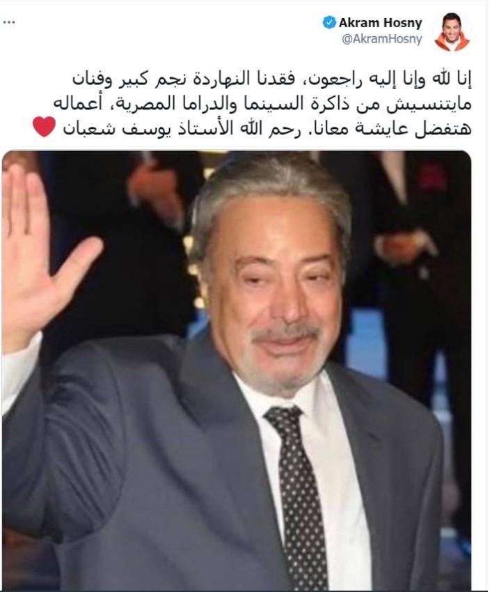 الفنان أكرم حسني تويتر