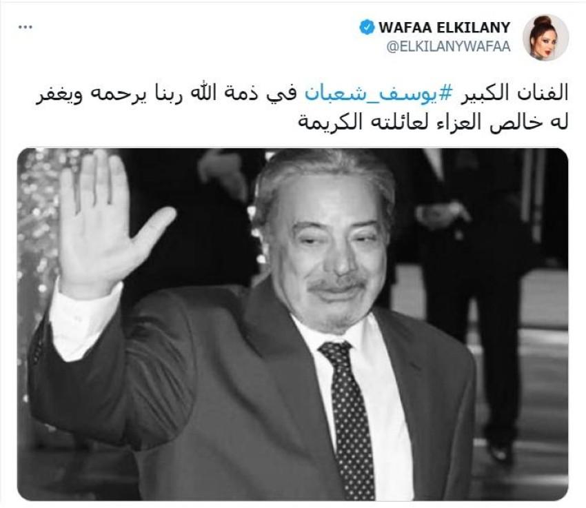 الإعلامية وفاء الكيلاني