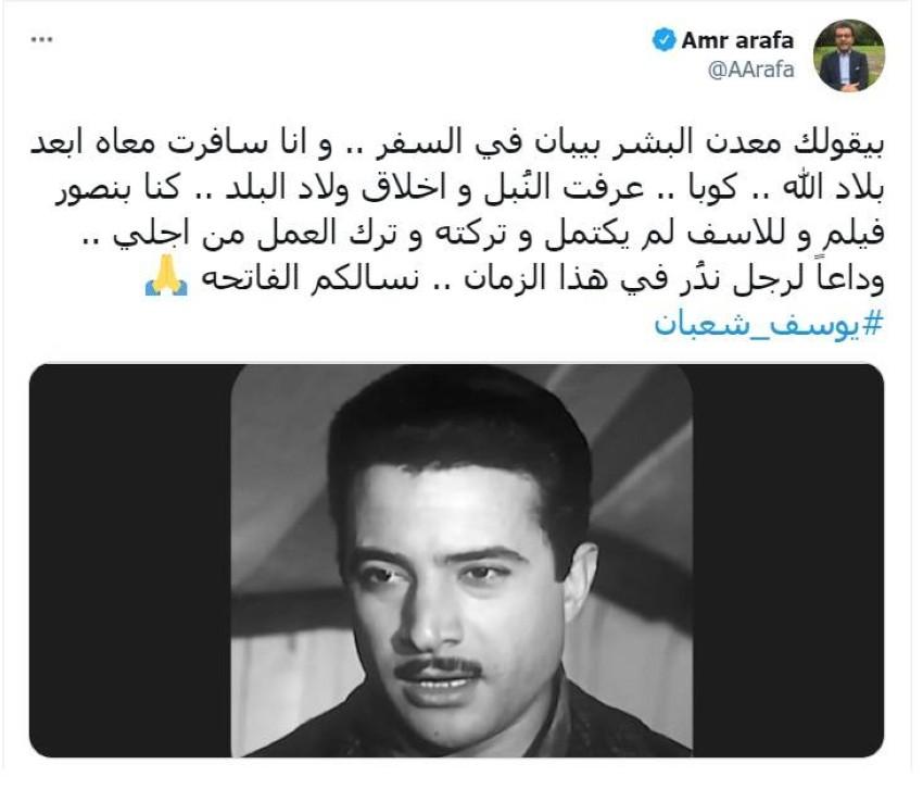 المخرج عمرو عرفة تويتر